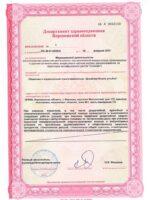 лицензия-лист-приложение