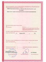 лицензия-лист-2